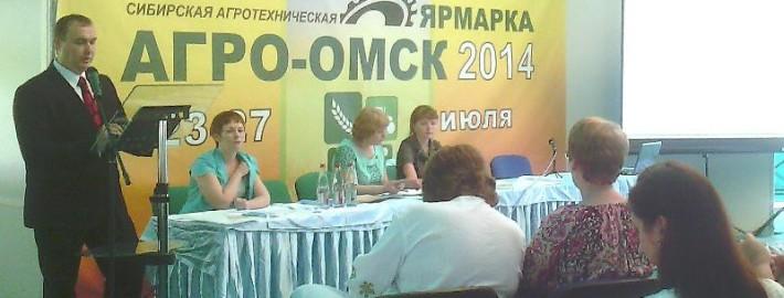 Агро-Омск-2014