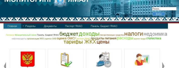 Мониторинг Ямал