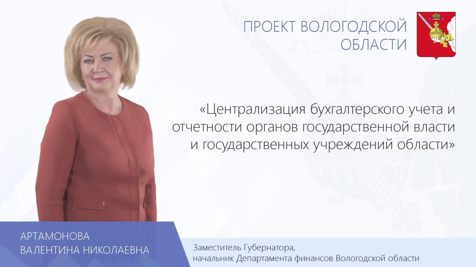 О централизации учета и отчетности Вологодской области