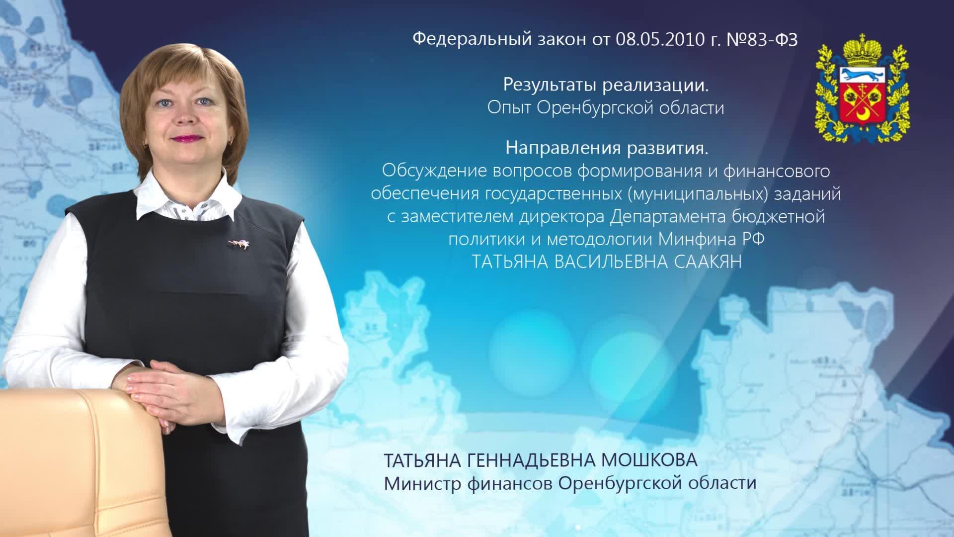 Результаты реализации 83-ФЗ от 08.05.2010 в Оренбургской области
