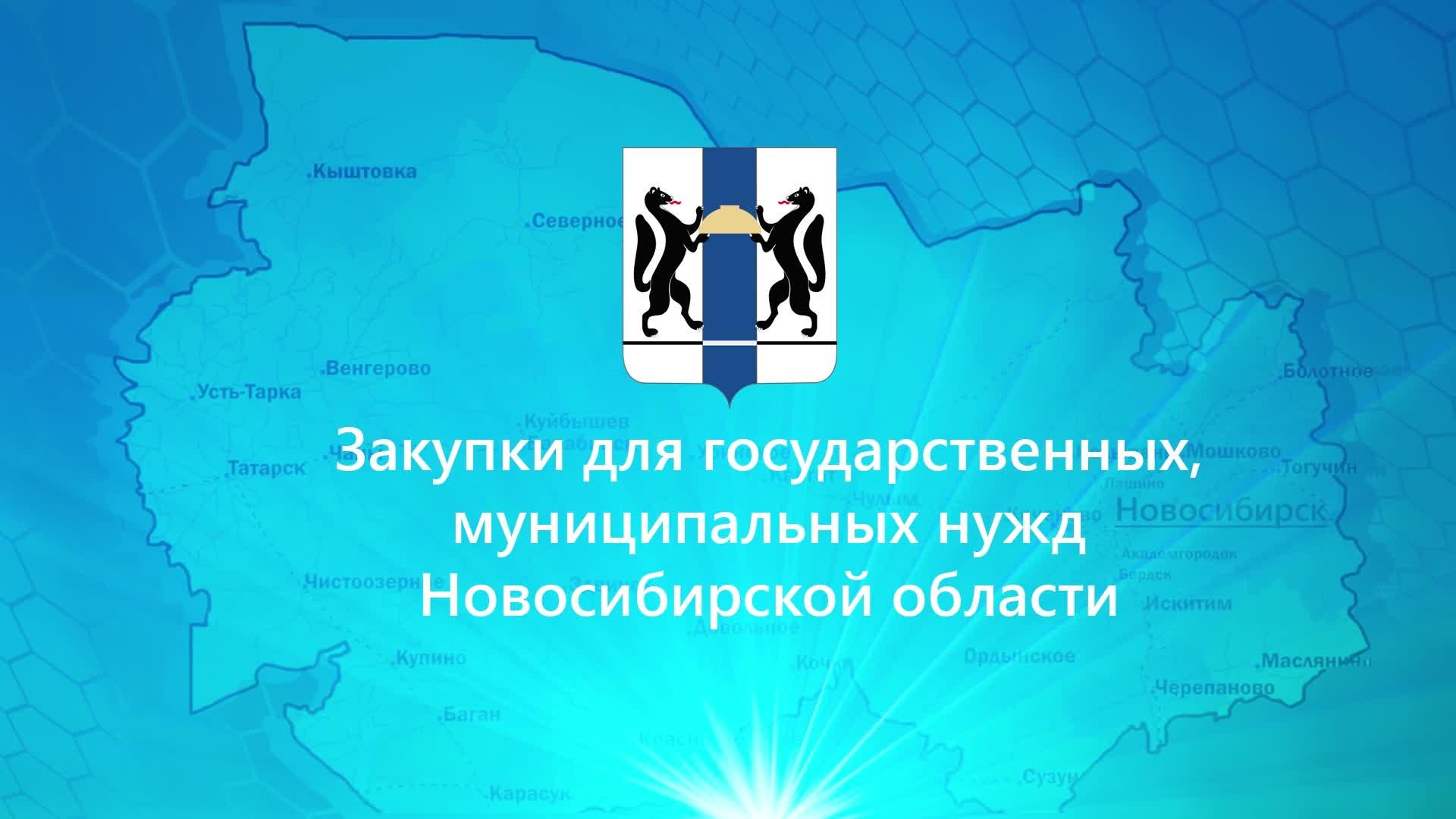 Закупки для государственных, муниципальных нужд Новосибирской