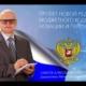 Проект новой редакции Бюджетного кодекса: новации и перспективы