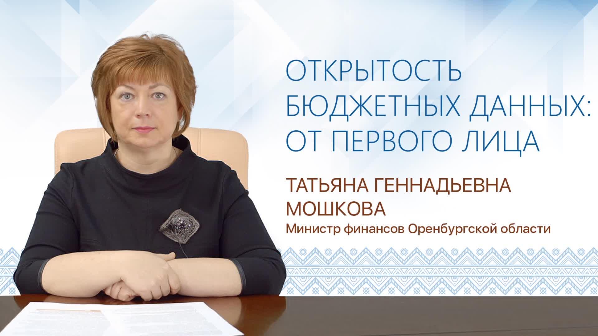 Открытость бюджетных данных Оренбургской области: от первого лица