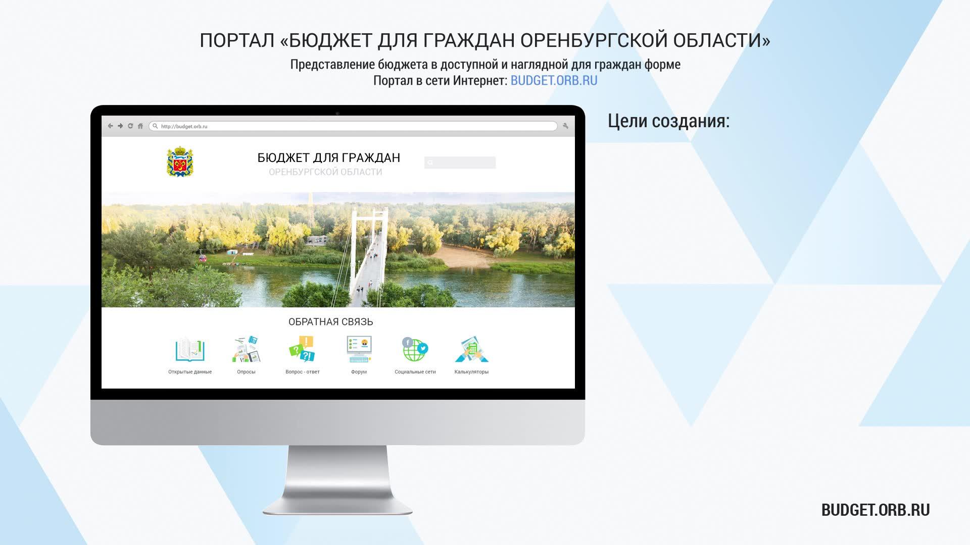 Бюджет для граждан Оренбургской области