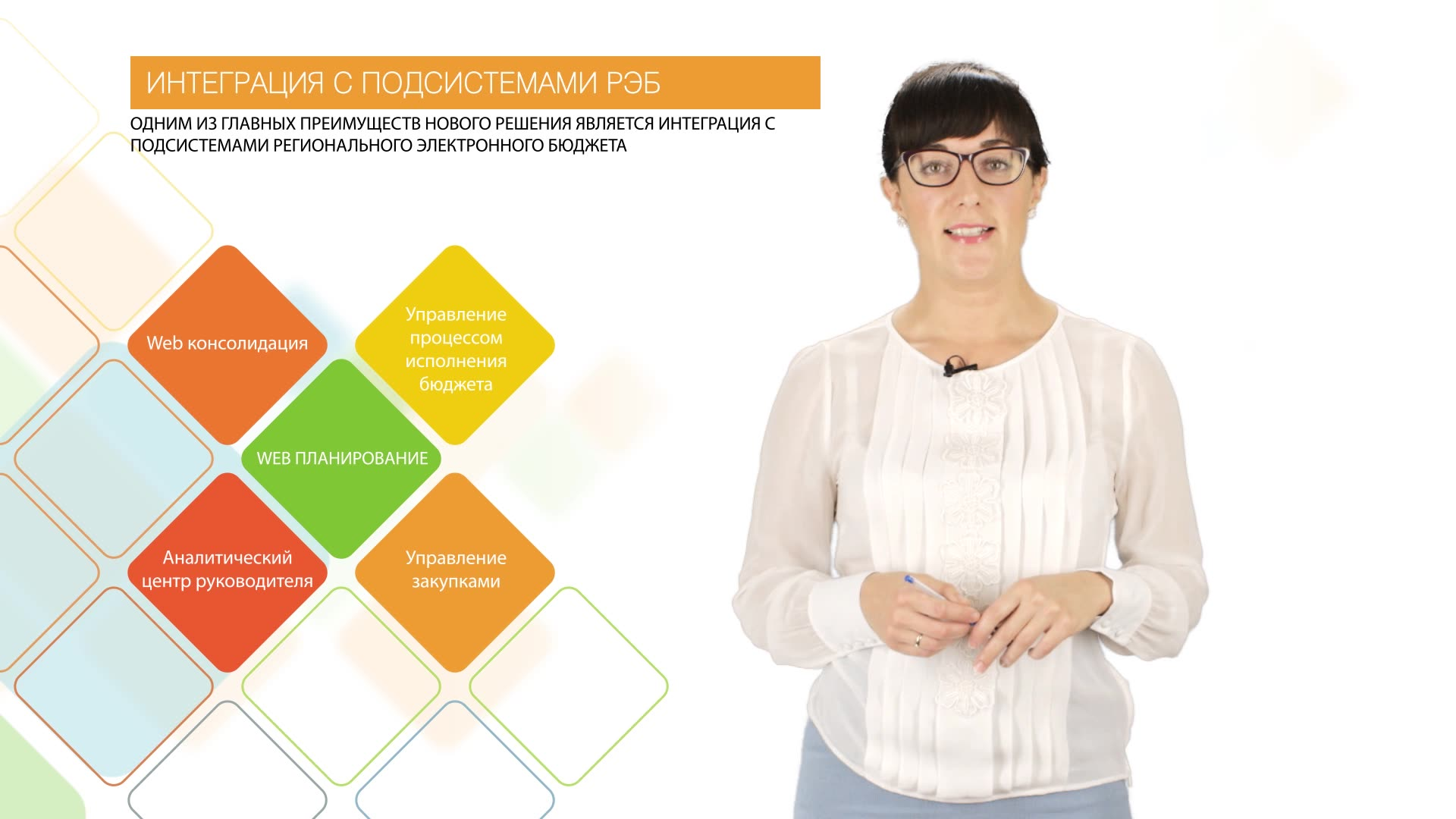 """ПК """"Web-Планирование"""" – новое решение НПО Криста"""