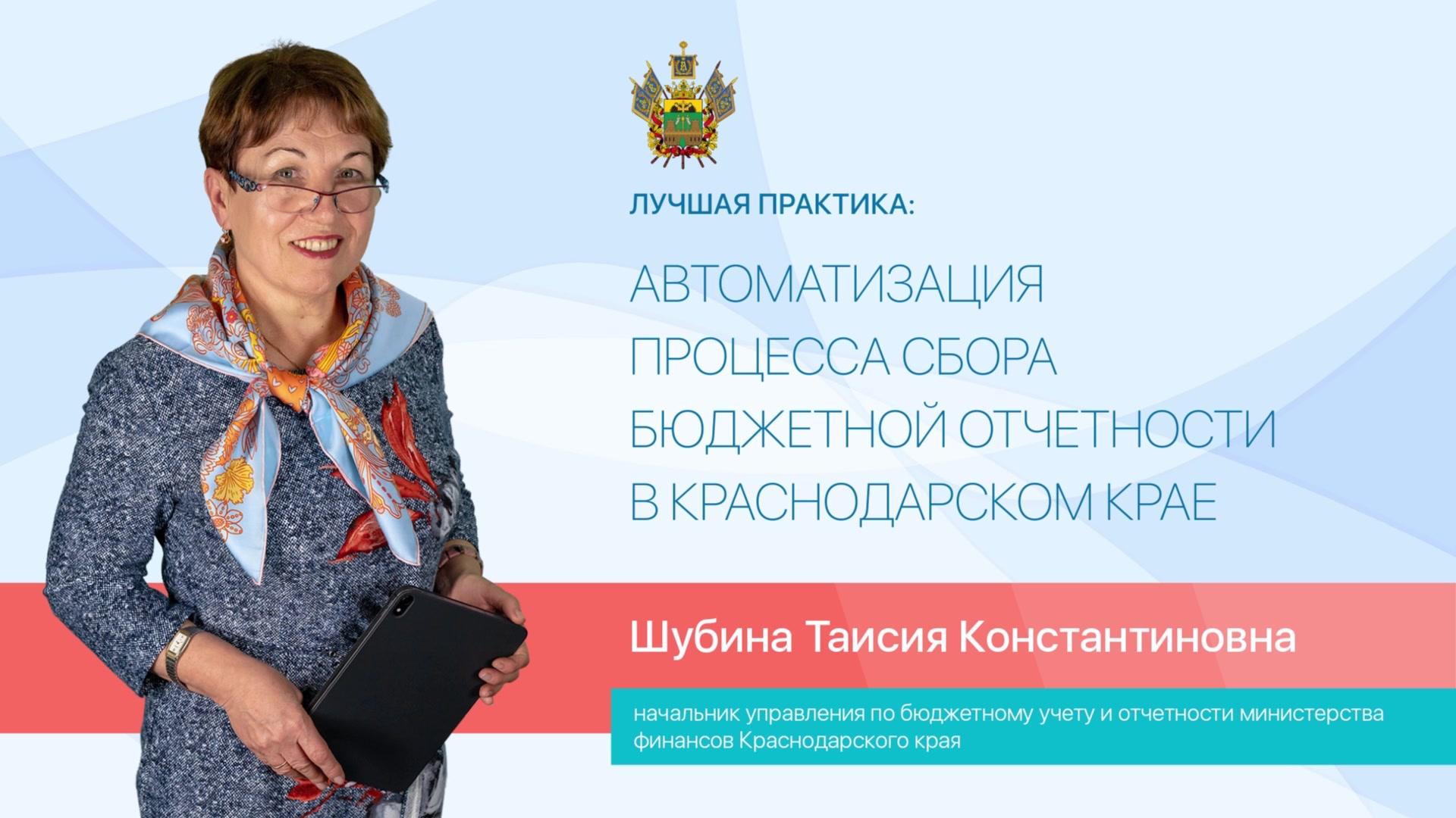 Автоматизация процесса сбора бюджетной отчетности в Краснодарском крае