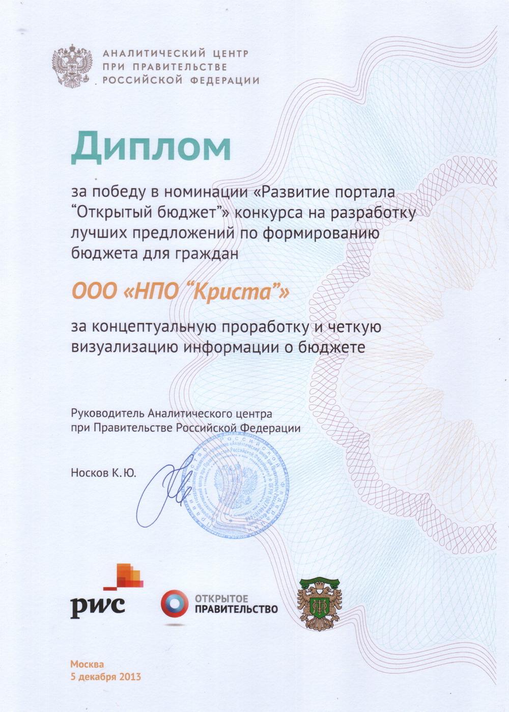 Бюджет для граждан ООО НПО Криста НПО Криста является победителем конкурса Аналитического центра при Правительстве Российской Федерации по открытому бюджету и бюджету для граждан